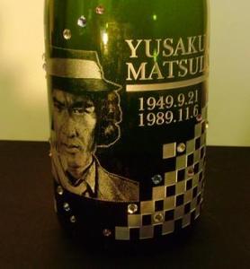 Yusaku2